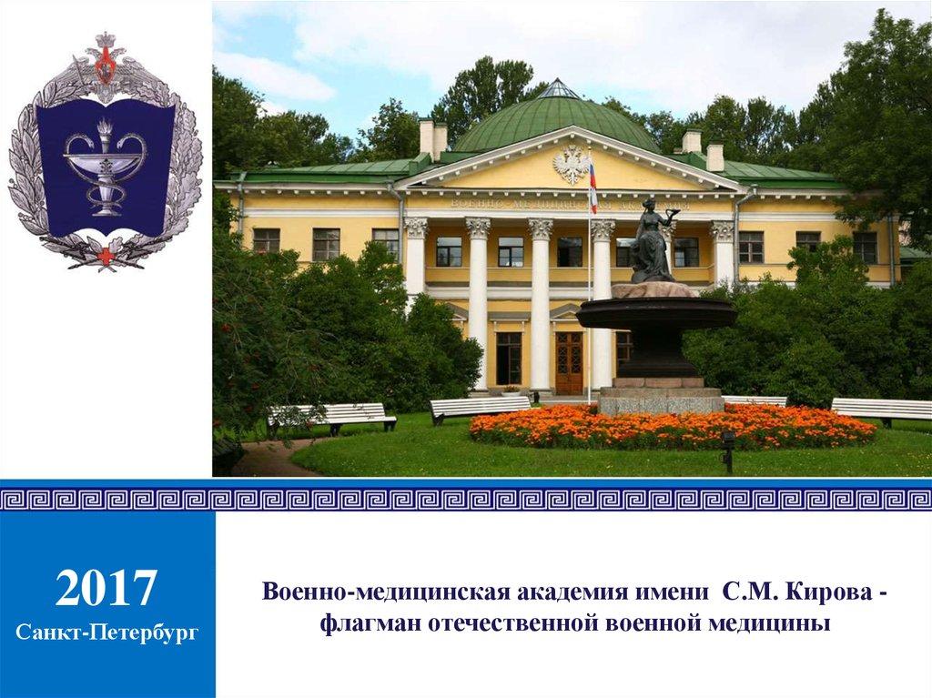 Военно-медицинская академия неврология санкт-петербург гастроскопия форум отзывы