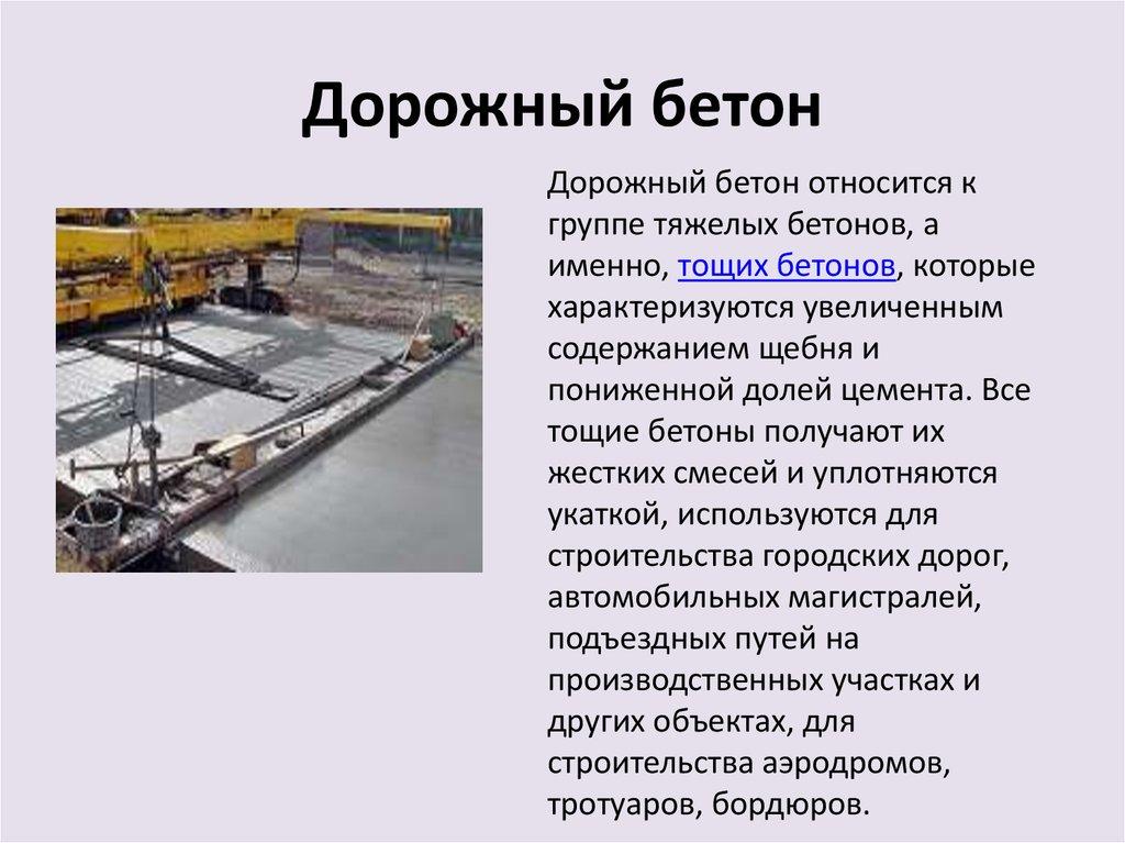 Презентация бетон купить бордюрный камень из бетона