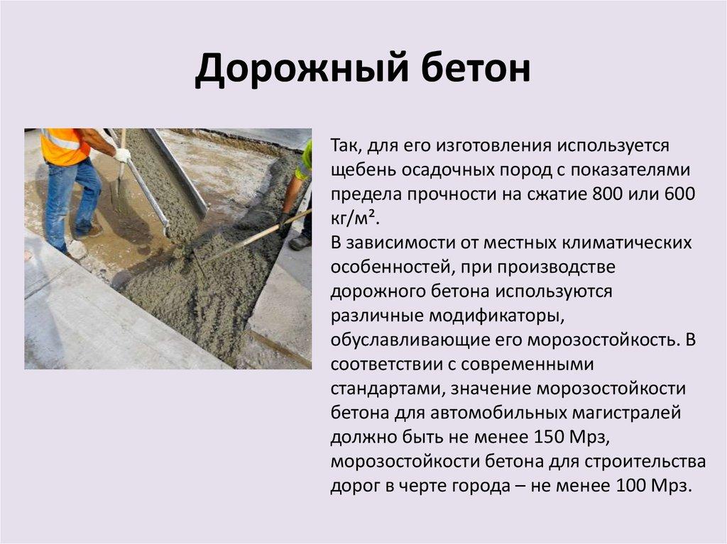 Бетон мрз агалатово бетон купить