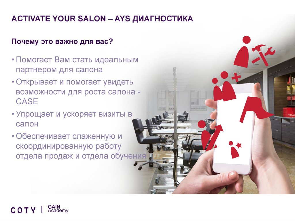 ACTIVATE YOUR SALON – AYS ДИАГНОСТИКА