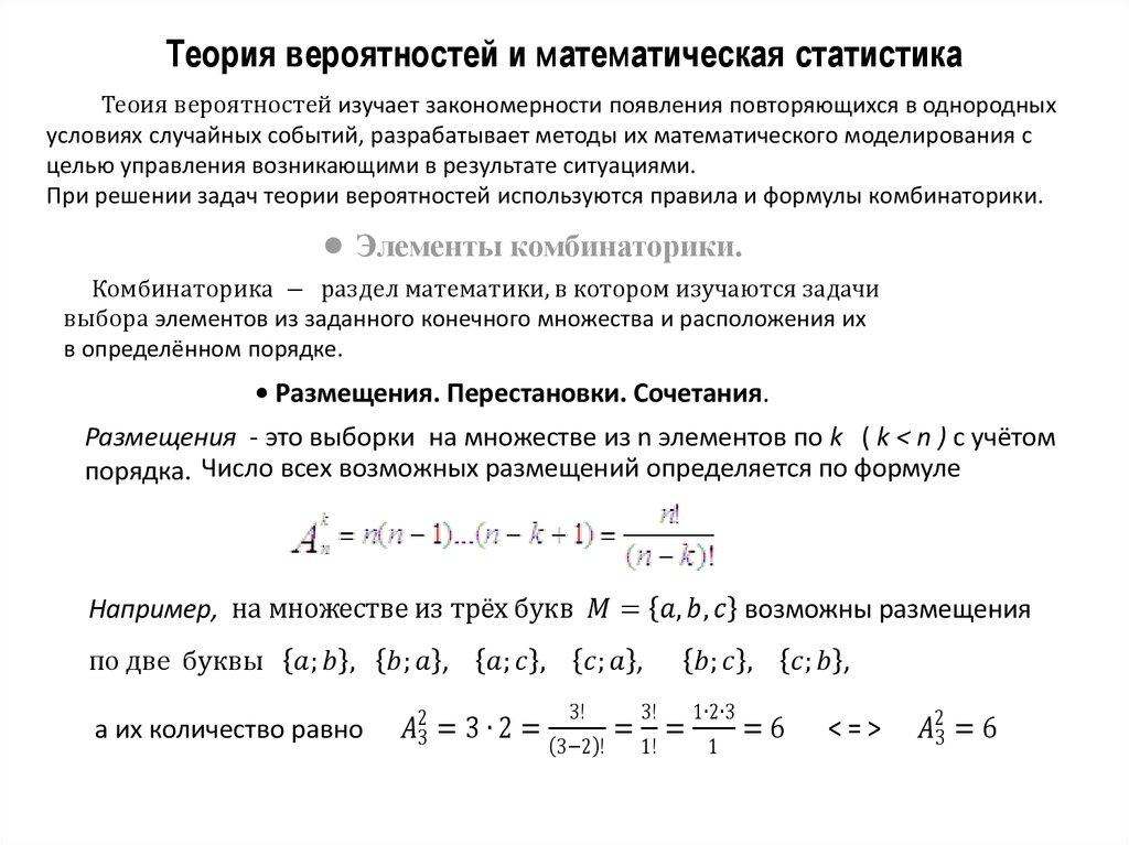Теория вероятностей математической статистики задачи их решения задачи и их решения по технической механике
