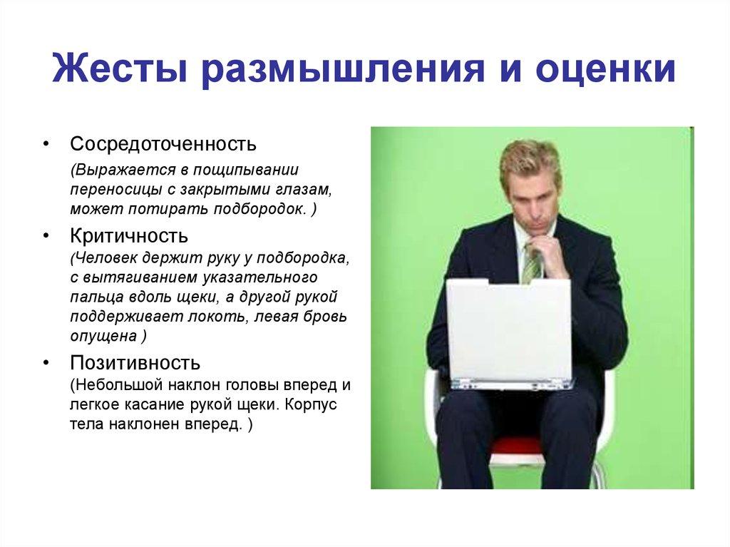 Невербальные средства коммуникации - презентация онлайн Жесты Оценки