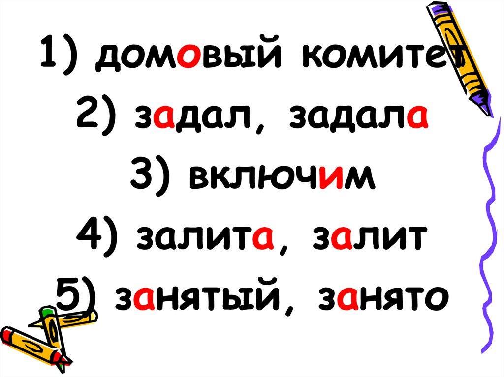 какое ударение в слове занятой центральный сбербанк в москве адрес вавилова 19