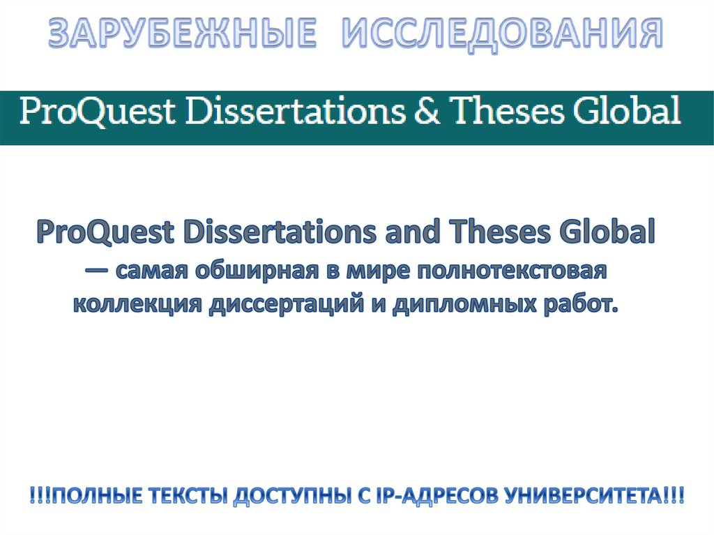 essay 2008 2015-2016 ProQuest Publishing Agreement