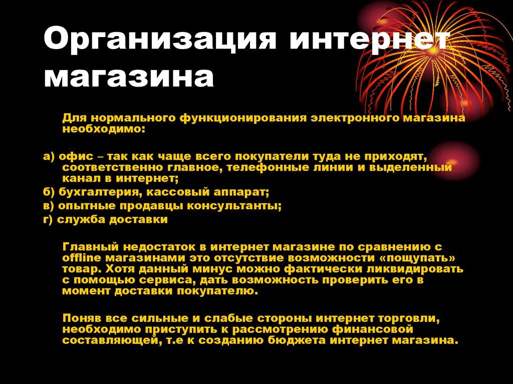 Юридическое Лицо Сети Магазинов