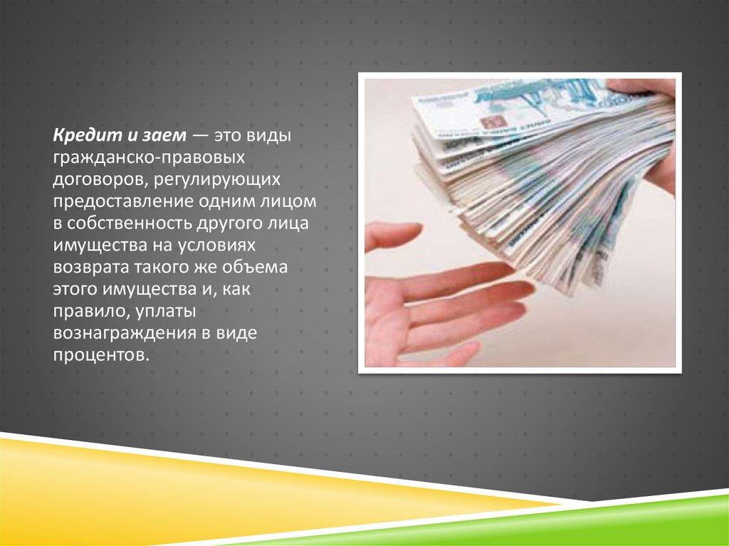 гл 42 гк рф заем и кредит военная ипотека кредитная история