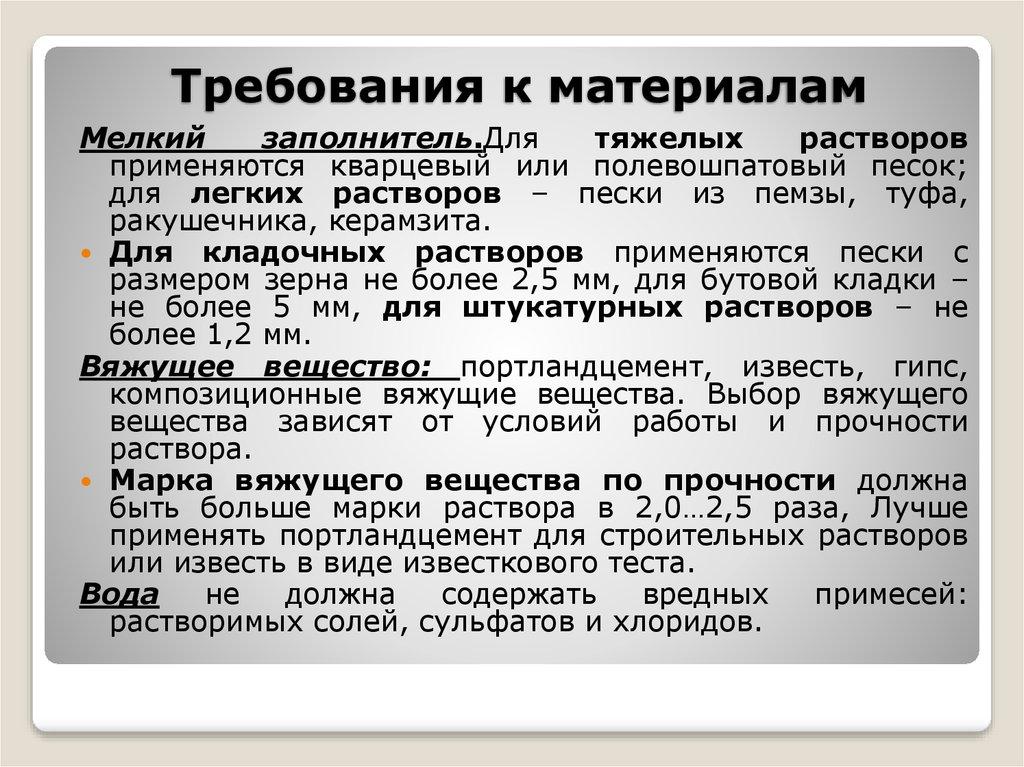 Растворы строительные средняя прочность купить бетон в белоруссии