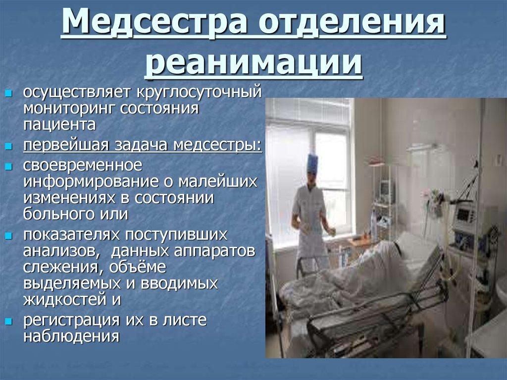 функции медсестры реанимационного отделения
