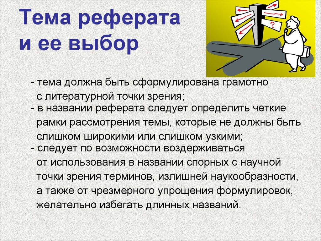 Школьный реферат и основные требования к его написанию online  Школьный реферат и основные требования к его написанию Тема реферата и ее выбор