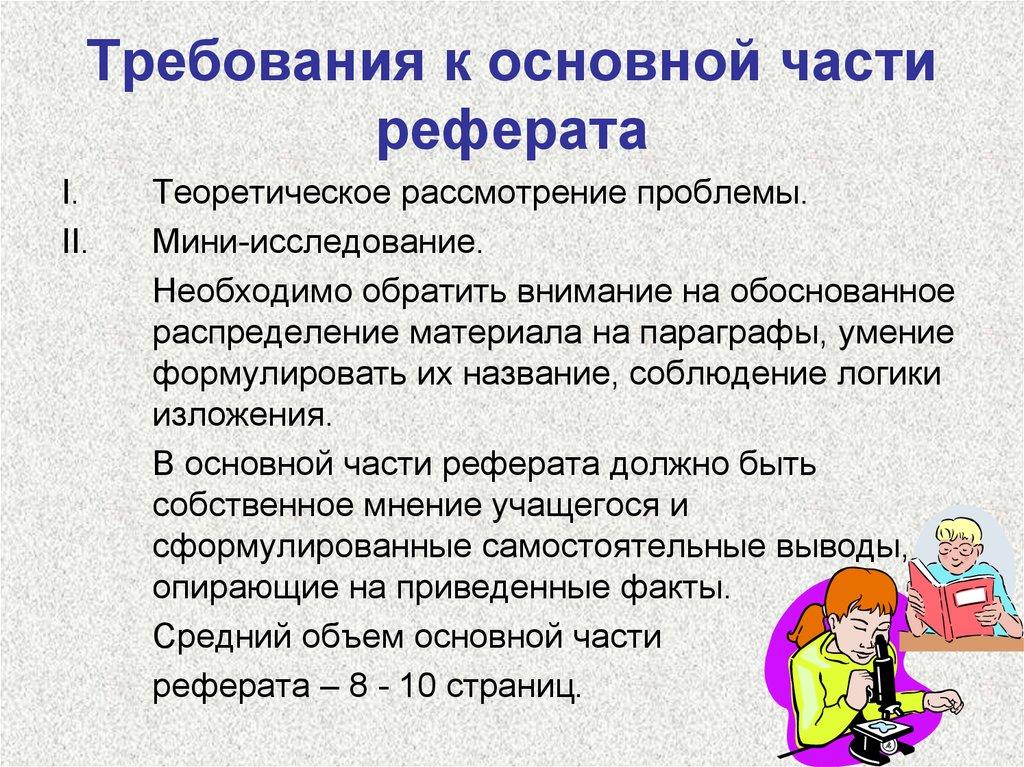 Школьный реферат и основные требования к его написанию online   Основные требования к введению Требования к основной части реферата