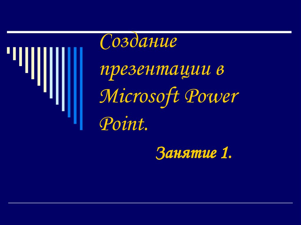Создание презентации в Microsoft Power Point.