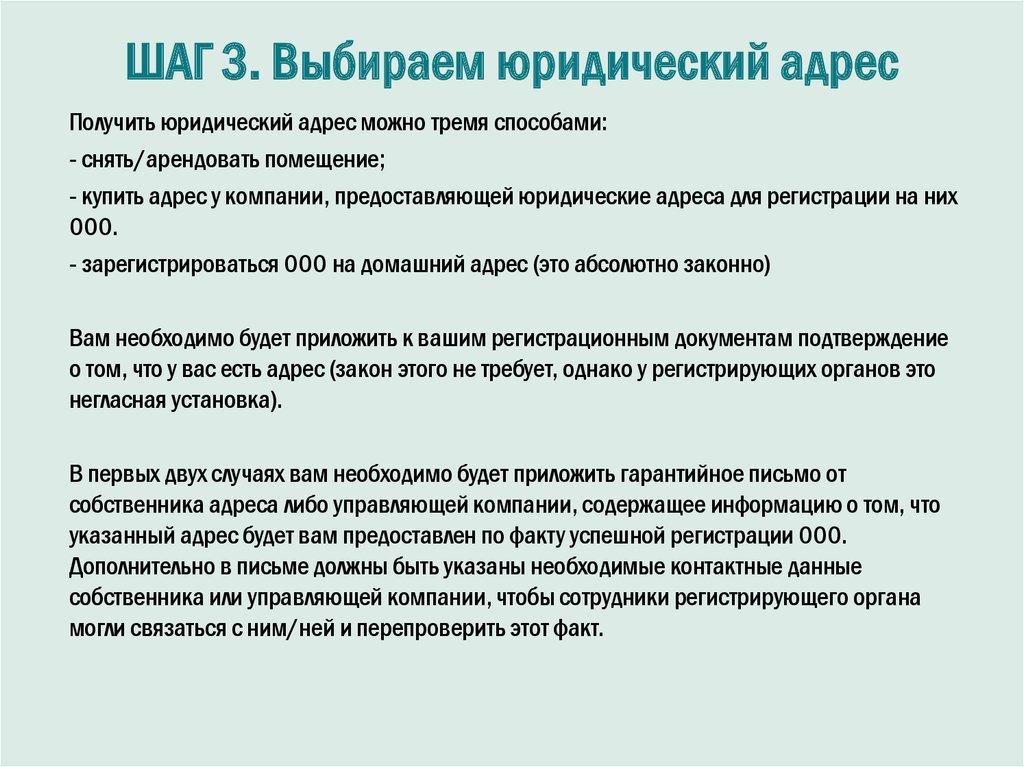 Регистрация двух ооо на домашний адрес электронная программа передачи отчетности