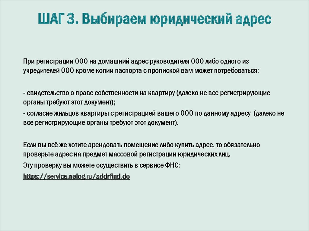 регистрация ооо юридический адрес квартира