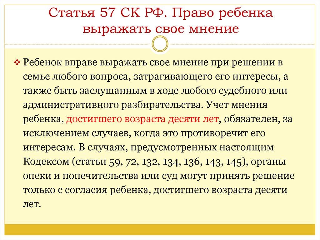 семейный кодекс статья 57