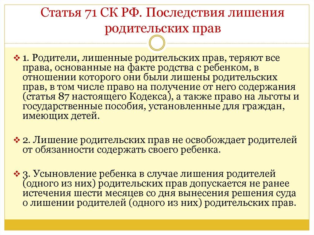 семейный кодекс ст 127