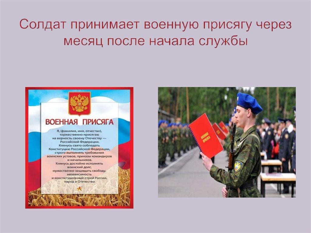 его поздравление солдата с присягой присяге выбор бинокля