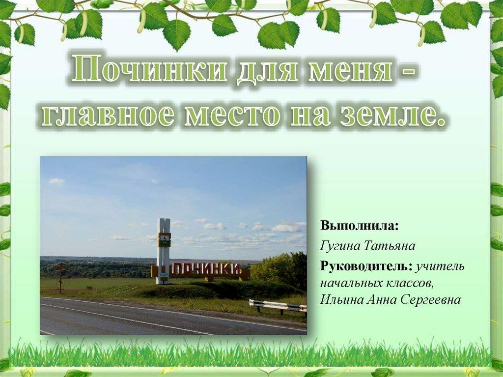 Работа онлайн починок работа для девушки в челябинске без опыта