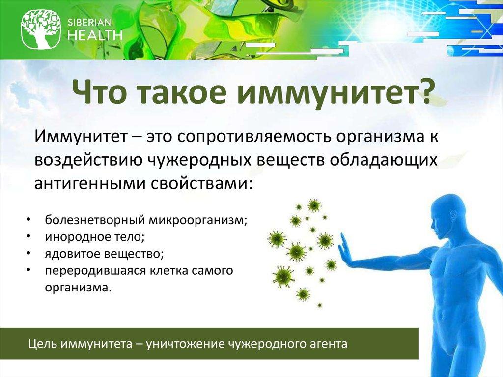 Картинки для презентаций иммунитет