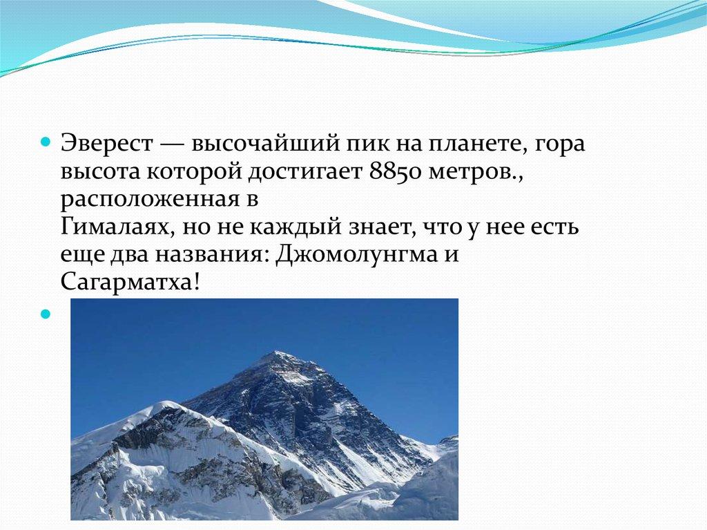 Легко ли покорить Эверест: история первого восхождения | 767x1024