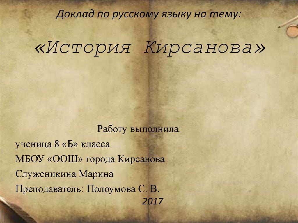Темы на доклад по русскому языку 9186