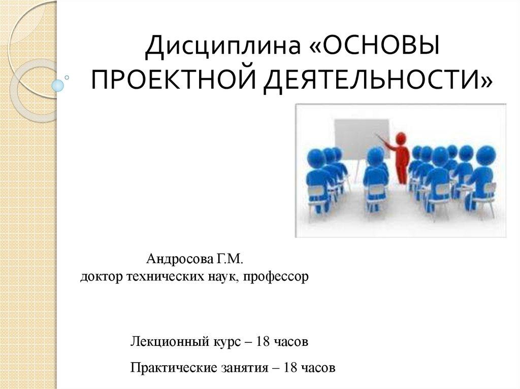 Реферат на тему этапы проектной деятельности 103