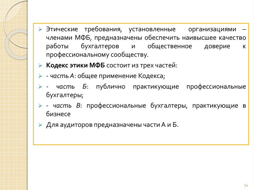 Действительные члены международной федерации бухгалтеров