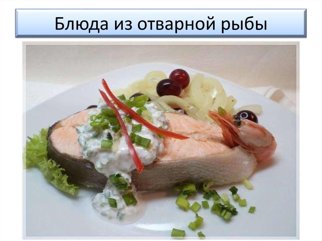 сборник рецептур рыба (филе) отварная