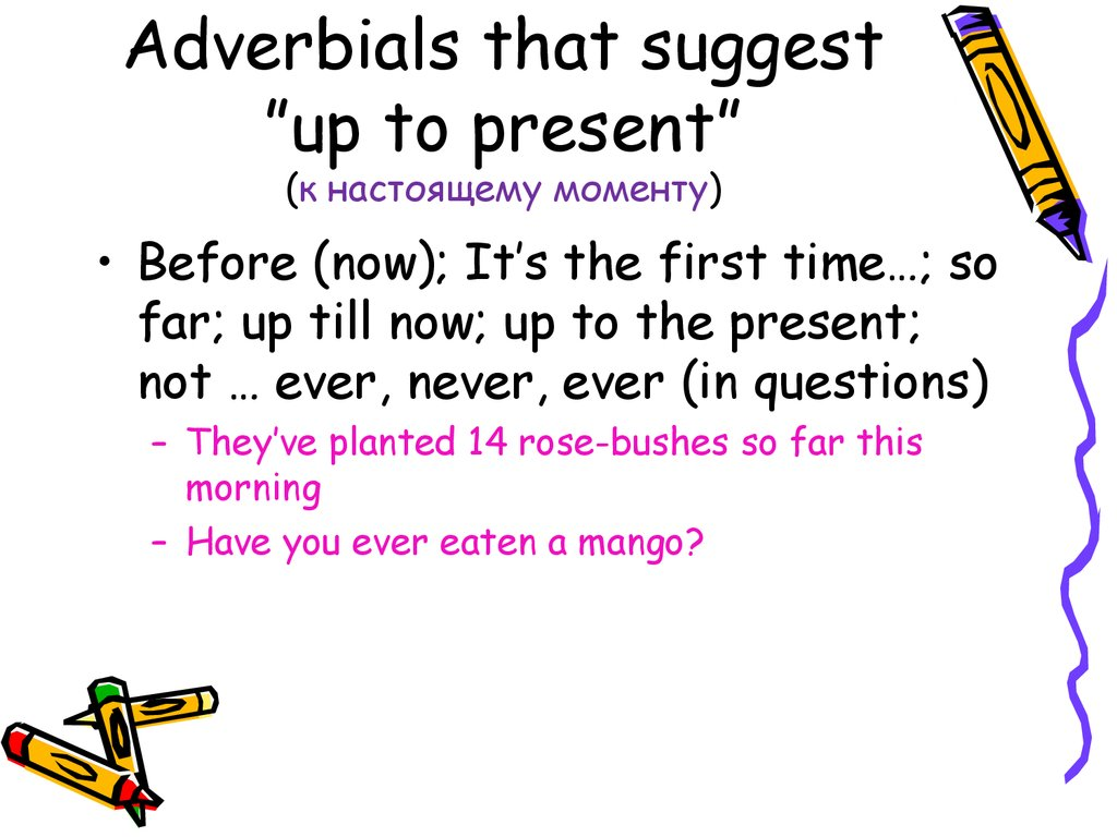 "Adverbials that suggest ""up to present"" (к настоящему моменту)"