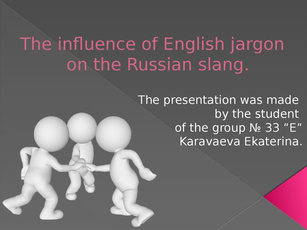 The influence of English jargon on the Russian slang.