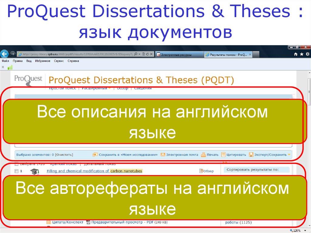 Научные диссертации в Интернет презентация онлайн 12