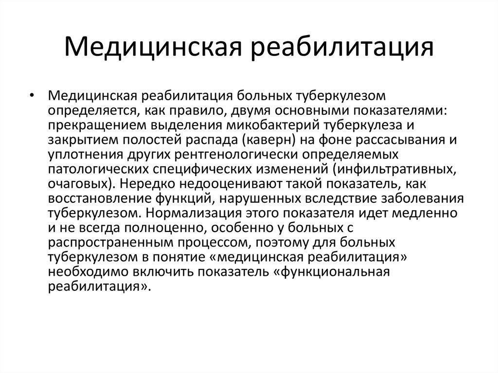 отзыве виды реабилитации картинки россии