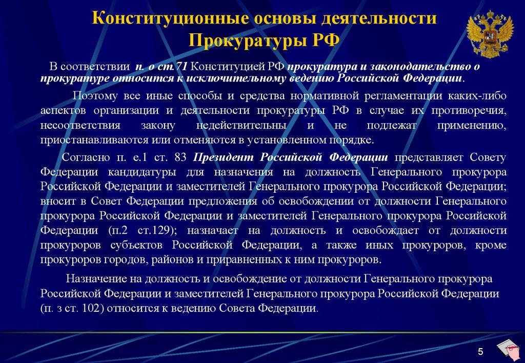 Доклад на тему прокуратура и ее деятельность 8562
