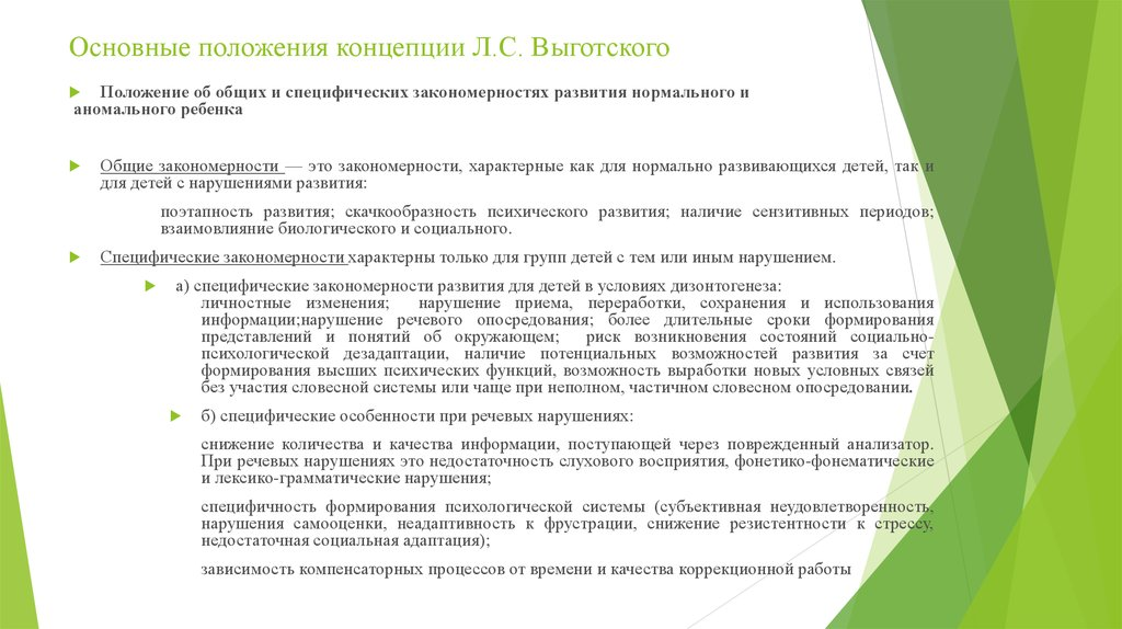 психологии концепция выготского л.с. шпаргалка общей по культурно-историческая