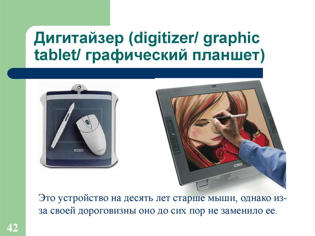 Дигитайзер (digitizer/ graphic tablet/ графический планшет)