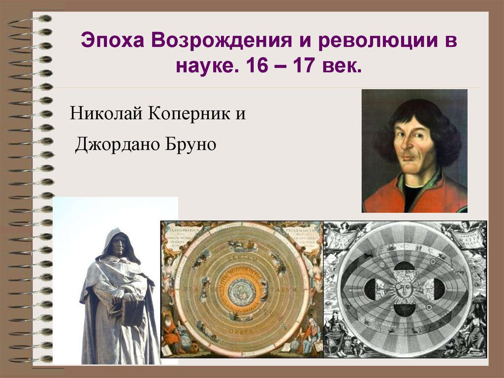 renaissance and revolution did copernicus Renaissance and scientific revolution renaissance humanism was an intellectual movement in europe of the later middle ages and nicolaus copernicus.
