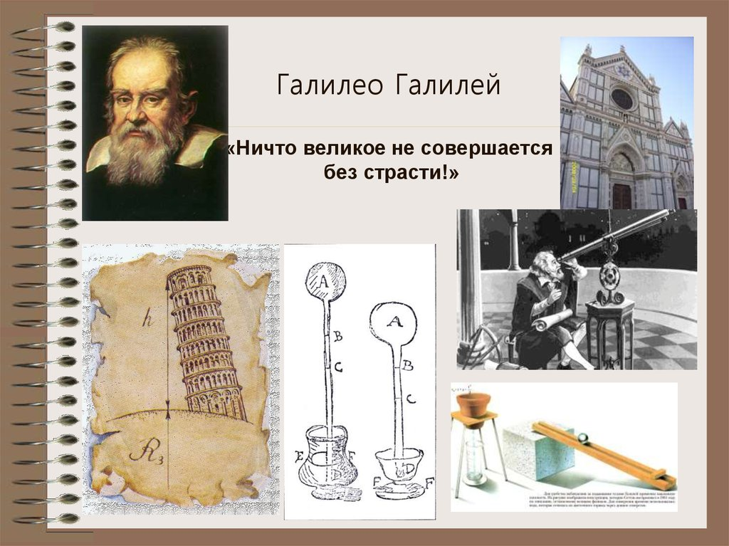 good thesis galileo Download thesis statement on biography on galileo galilei in our database or order an original thesis paper that will be written by one of our staff writers and delivered according to the deadline.