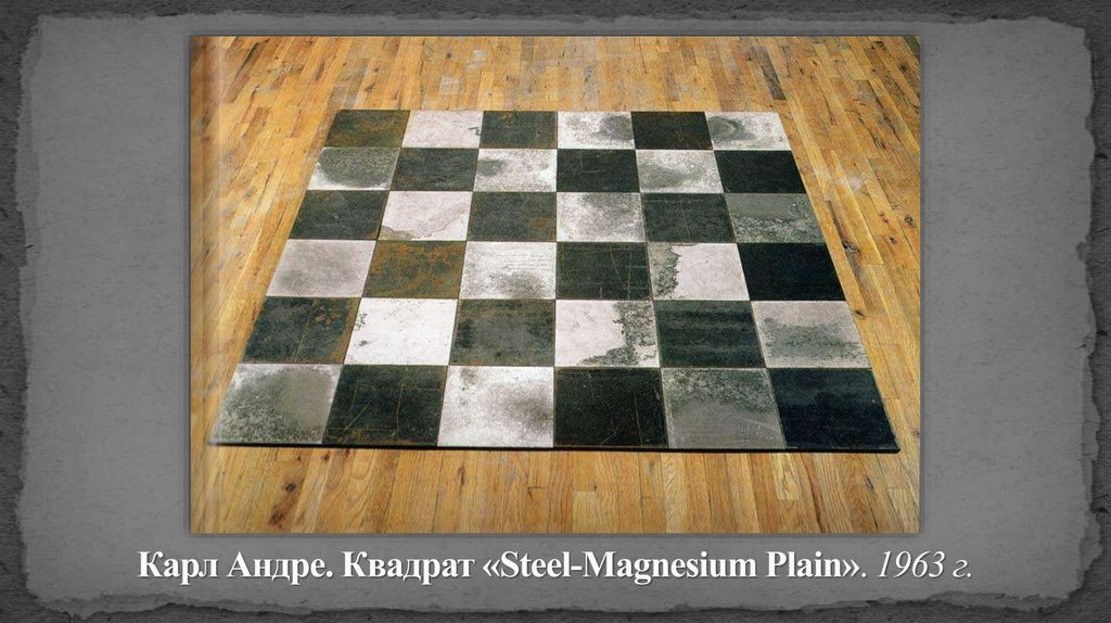 Карл Андре. Квадрат «Steel-Magnesium Plain». 1963 г.