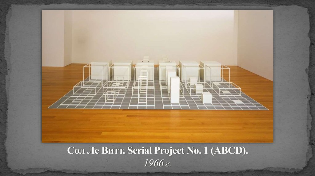 Сол Ле Витт. Serial Project No. 1 (ABCD). 1966 г.