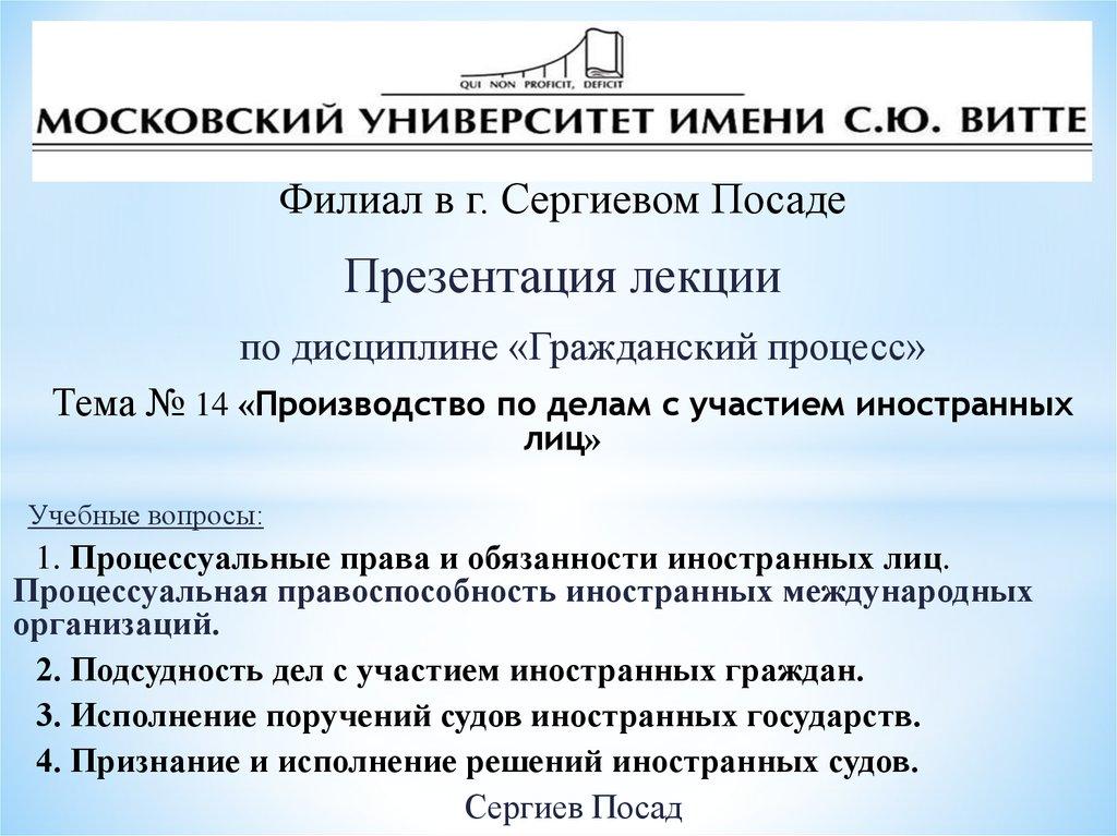 Подведомственность гражданских дел с участием иностранных лиц в рф