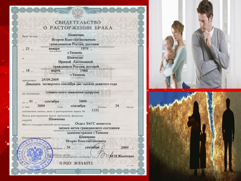 тюменский загс расторжение брака