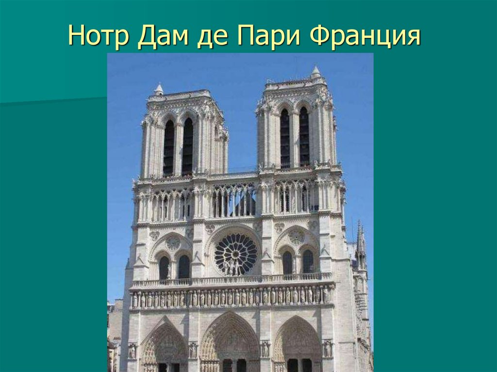 a history of how gothic style dominated the architecture in western europe The history of medieval art is represented in three periods called the byzantine, romanesque, and gothic art styles although these styles built upon each other, they were different in style techniques as well as the themes they wished to convey.