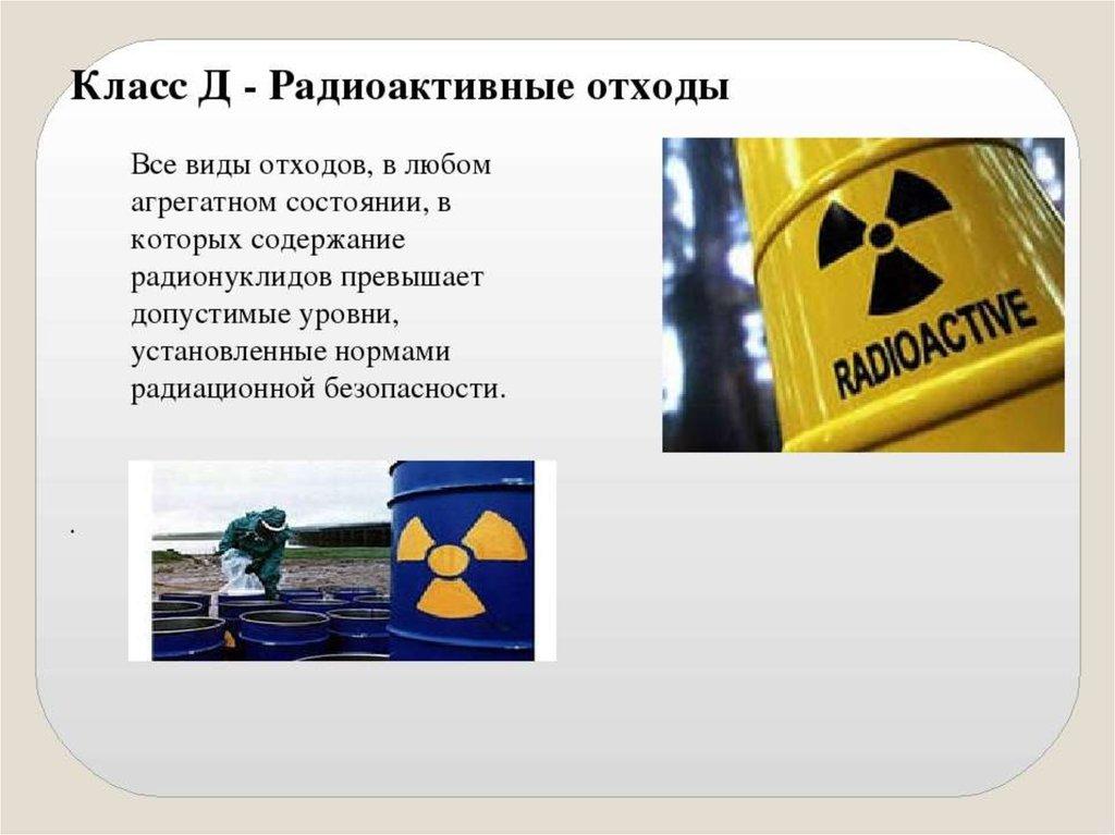 отходы класс д радиоактивные каркас ниши
