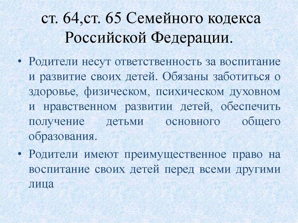 семейный кодекс ст 65