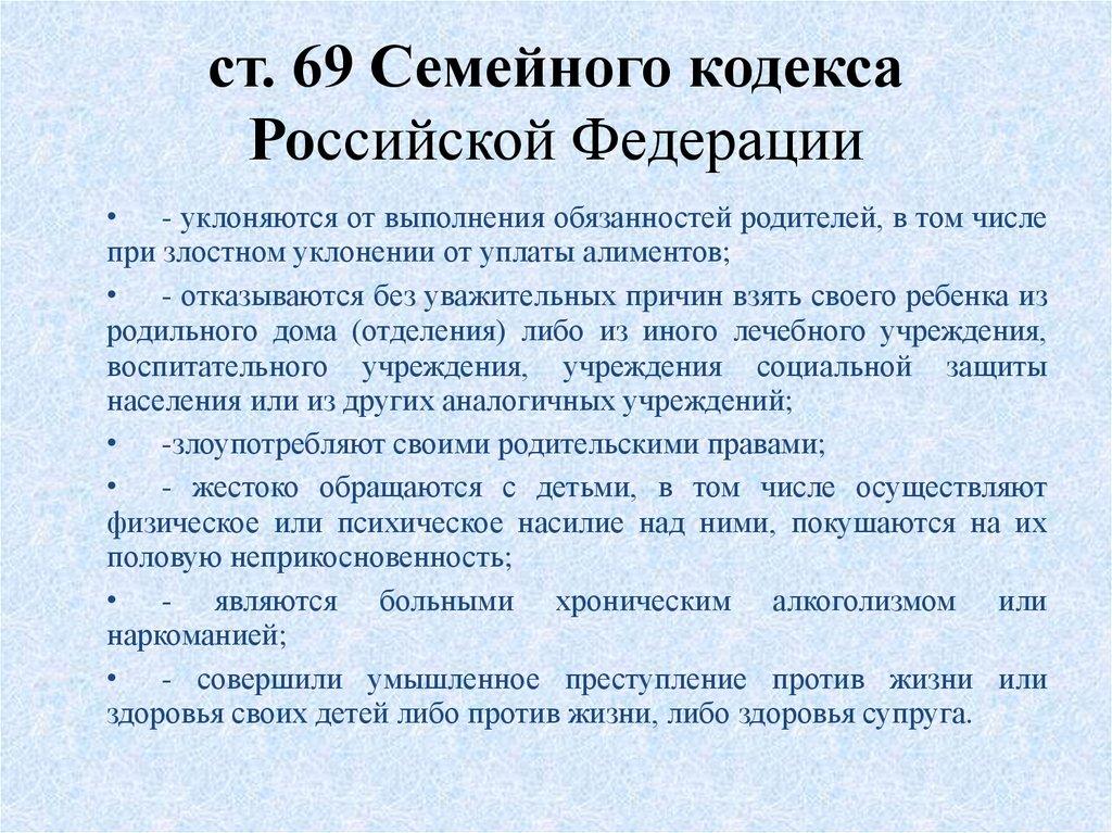 семейный кодекс ст 69 73