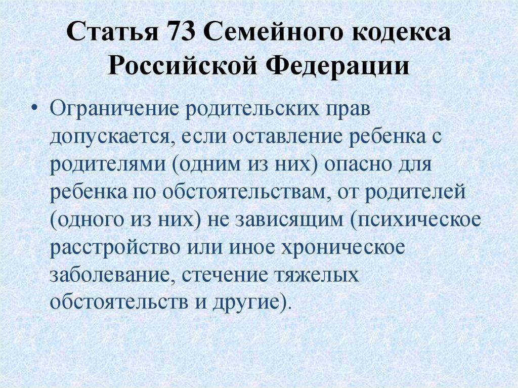семейный кодекс ст 73