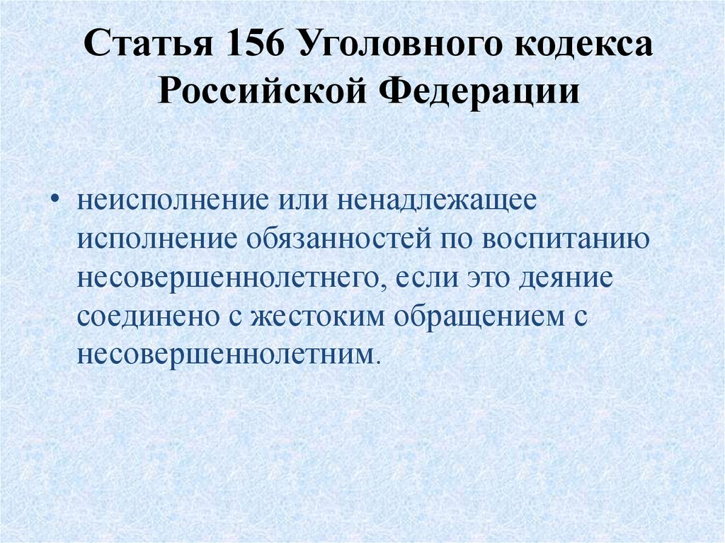 кодекса российской федерации знакомство статьями уголовного со