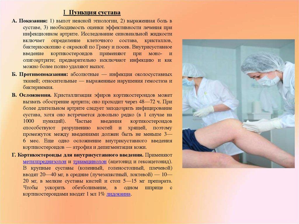 Внутрисуставное введение цитостатиков заболевние тазо-бедренных суставов