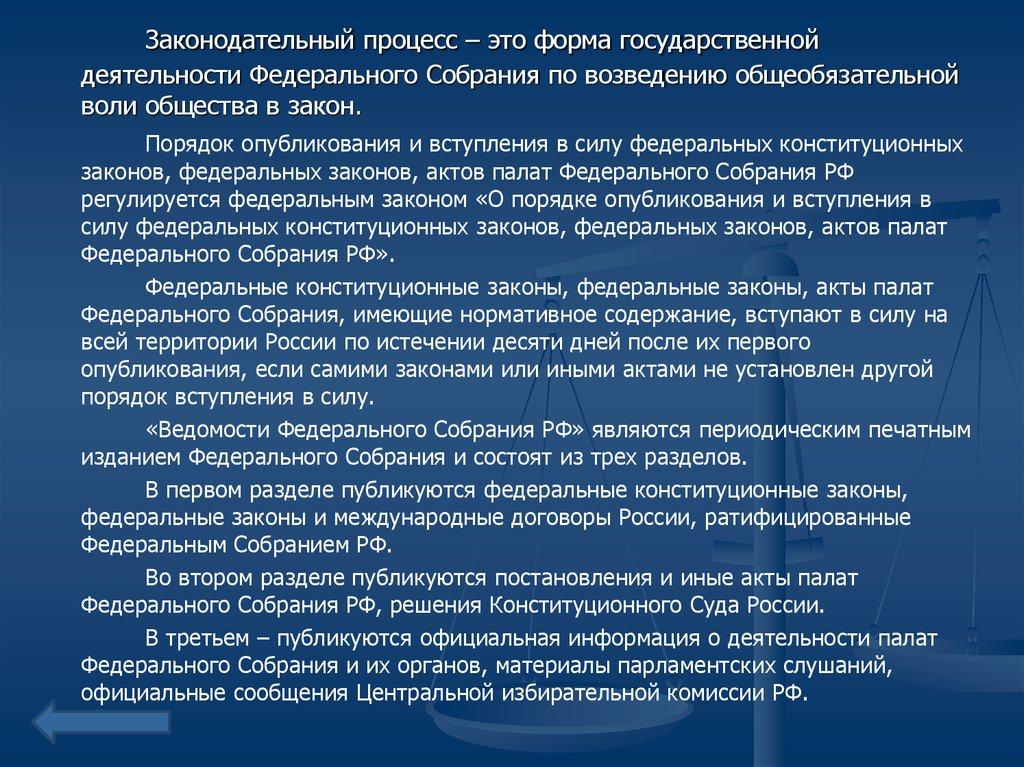 Основные формы депутатской деятельности