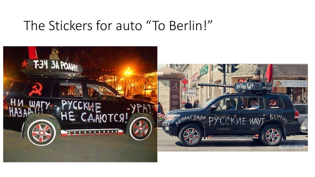 "The Stickers for auto ""To Berlin!"""
