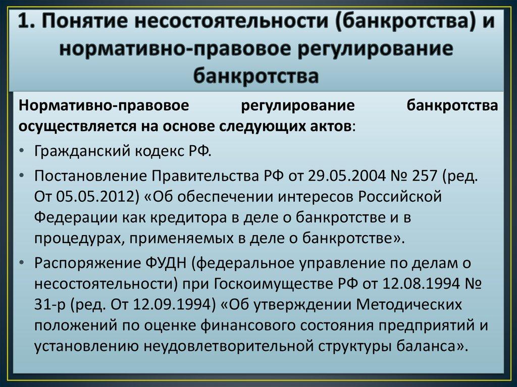 нормативно правовое регулирование банкротства в россии